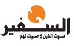 Logo AS SAFIR